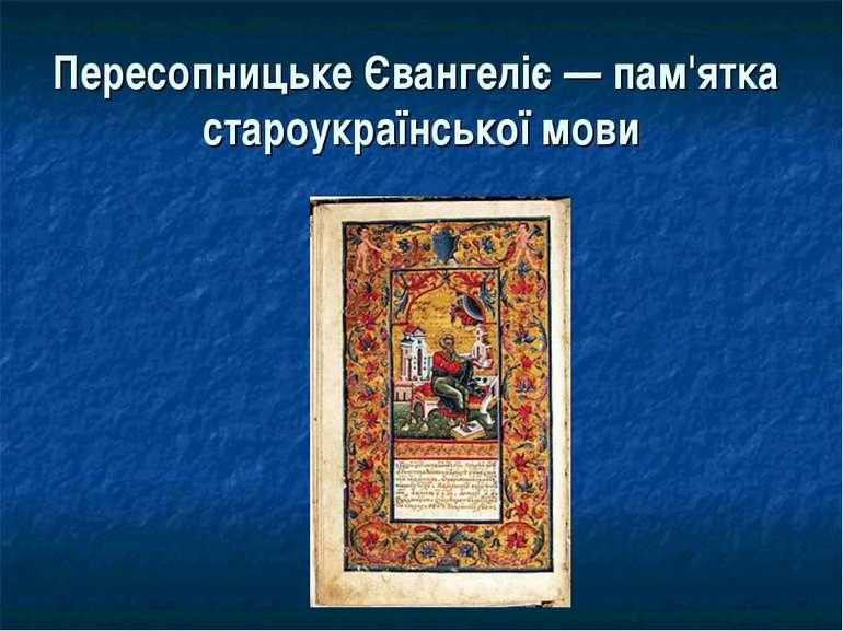 Пересопницьке Євангеліє— пам'ятка староукраїнської мови