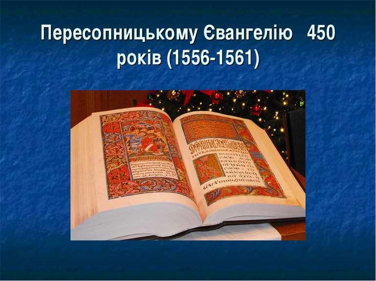 Пересопницькому Євангелію 450 років (1556-1561)