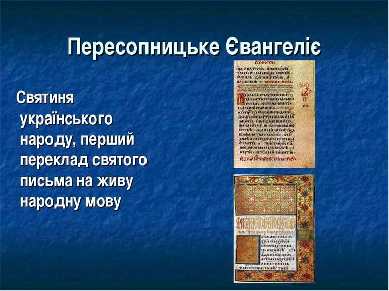 Пересопницьке Євангеліє Святиня українського народу, перший переклад святого ...