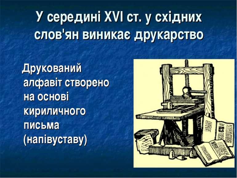 У середині XVI ст. у східних слов'ян виникає друкарство Друкований алфавіт ст...