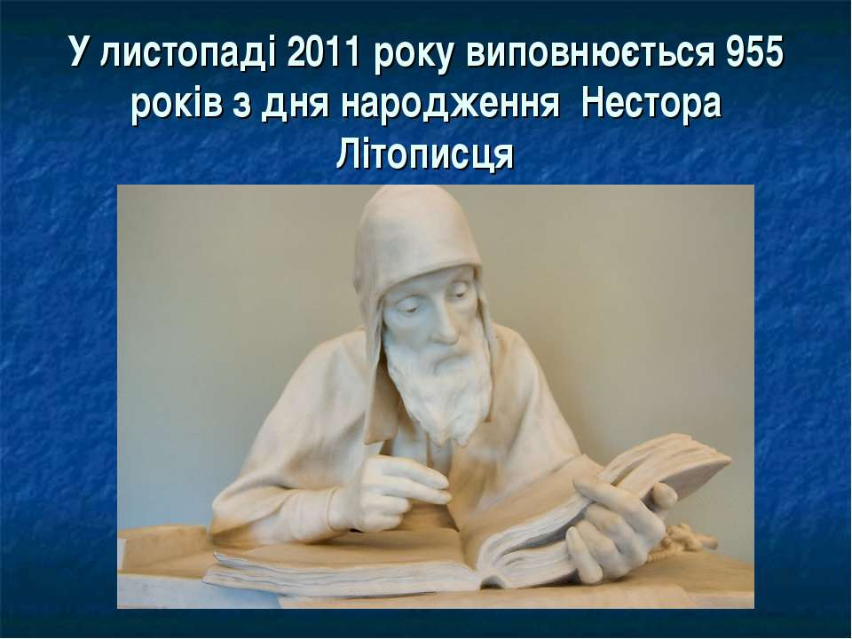 У листопаді 2011 року виповнюється 955 років з дня народження Нестора Літописця