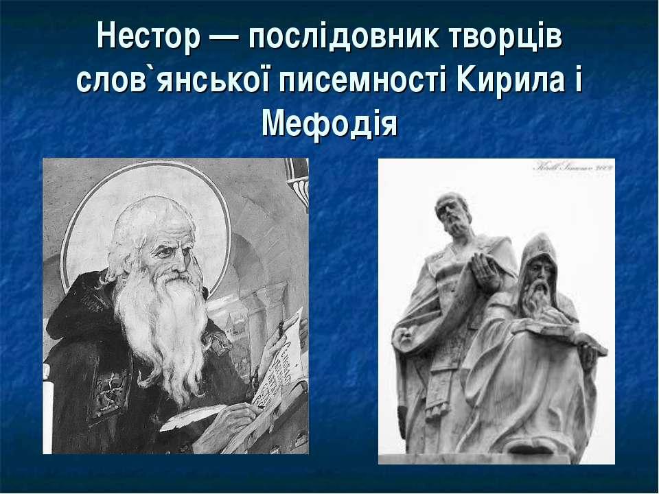 Нестор — послідовник творців слов`янської писемності Кирила і Мефодія