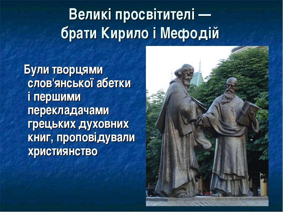 Великі просвітителі — брати Кирило і Мефодій Були творцями слов'янської абетк...