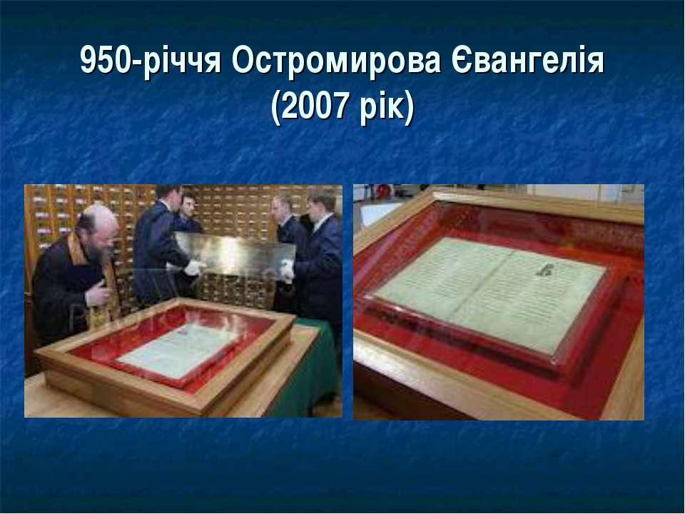 950-річчя Остромирова Євангелія (2007 рік)