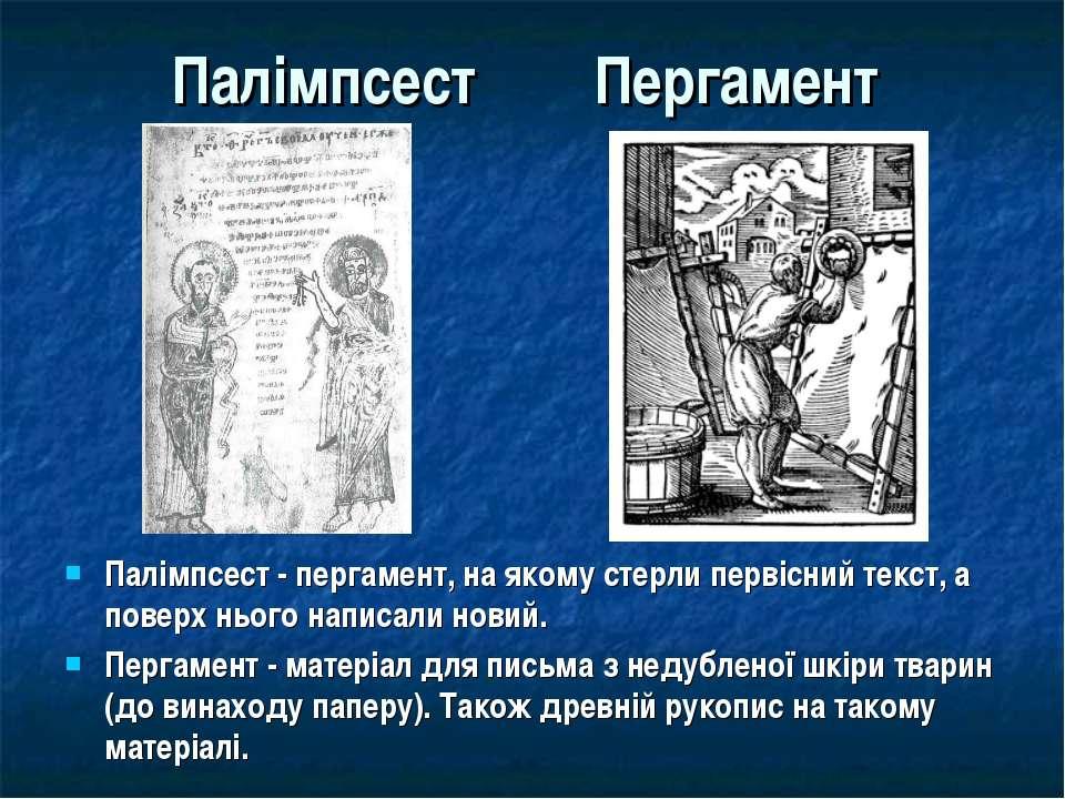 Палімпсест Пергамент Палімпсест - пергамент, на якому стерли первісний текст,...