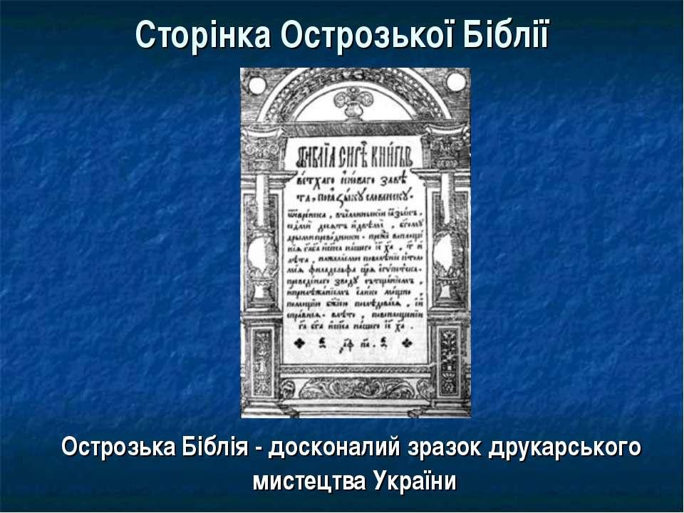 Сторінка Острозької Біблії Острозька Біблія - досконалий зразок друкарського ...