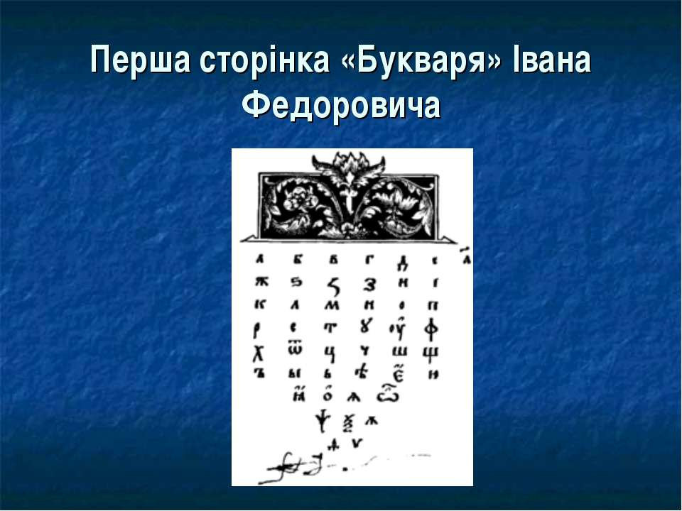Перша сторiнка «Букваря» Івана Федоровича