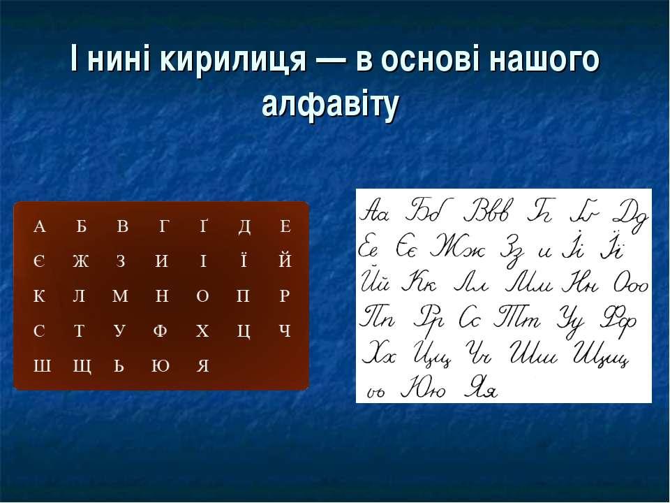 І нині кирилиця — в основі нашого алфавіту