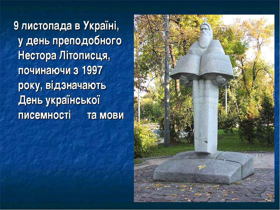 9 листопада в Україні, у день преподобного Нестора Літописця, починаючи з 199...