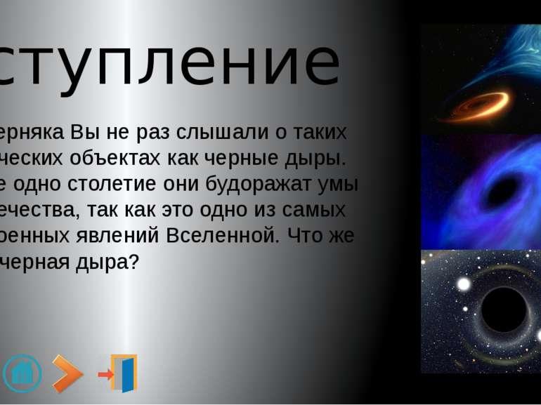 Визначення Чорна діра - область в просторі-часу, гравітаційне тяжіння якої на...