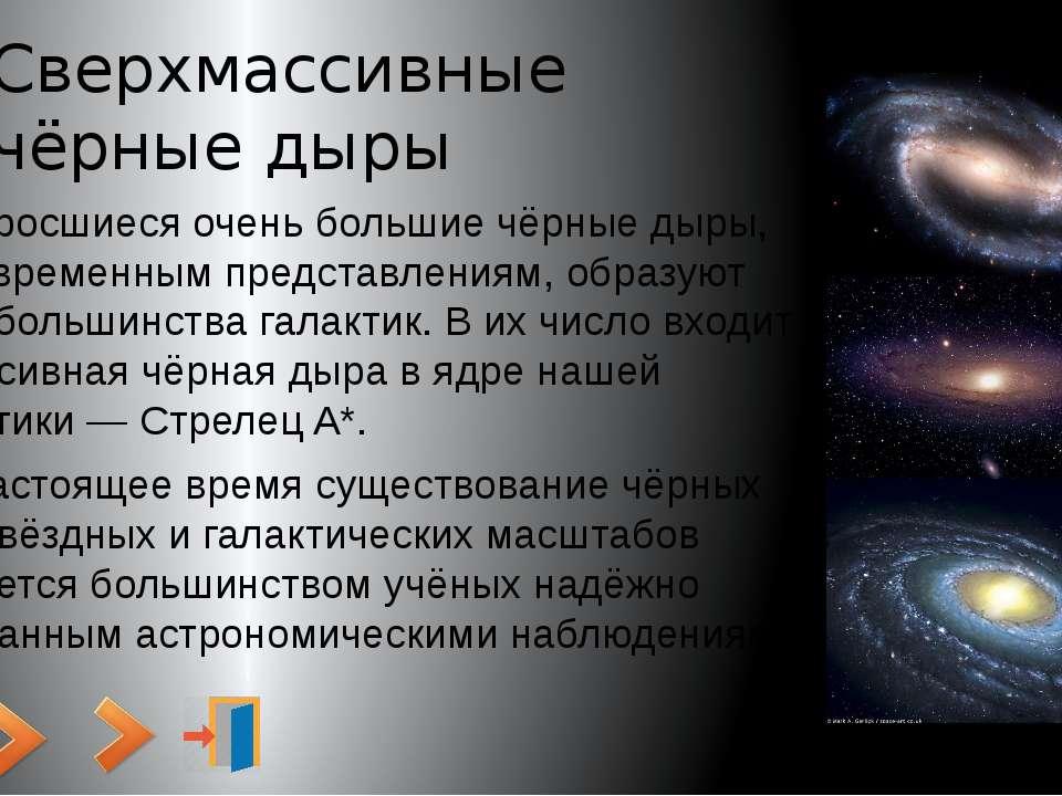 8 Квантові чорні діри Передбачається, що в результаті ядерних реакцій можуть ...