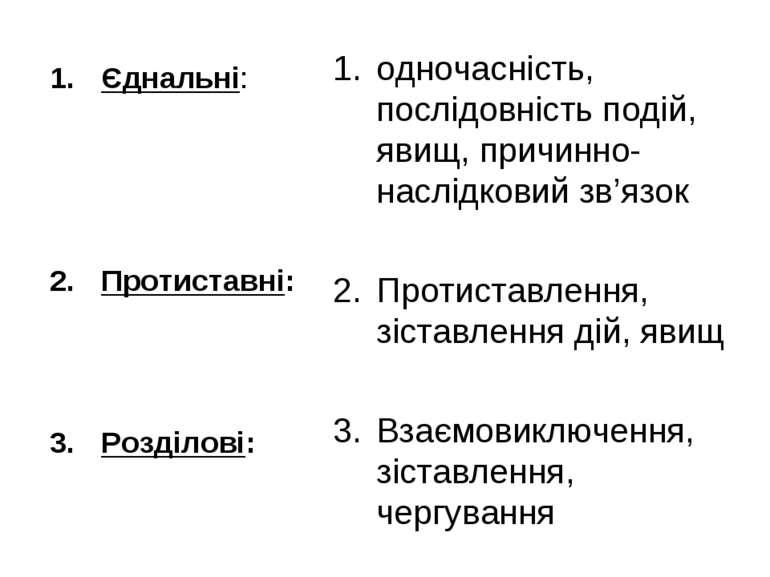Єднальні: Протиставні: Розділові: одночасність, послідовність подій, явищ, пр...