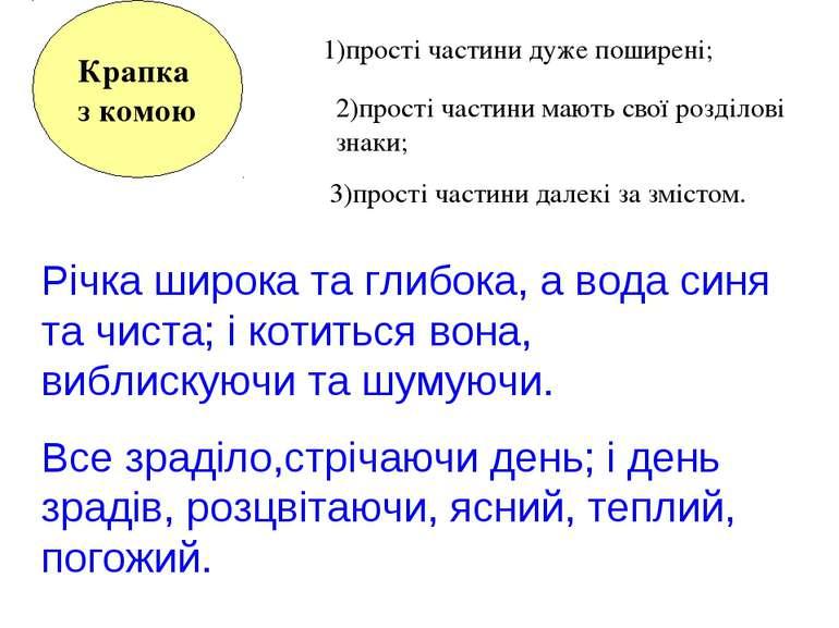 Крапка з комою 1)прості частини дуже поширені; 2)прості частини мають свої ро...