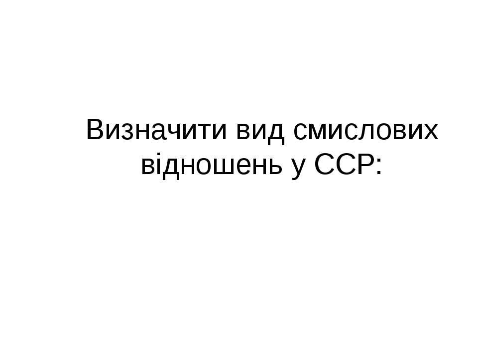 Визначити вид смислових відношень у ССР: