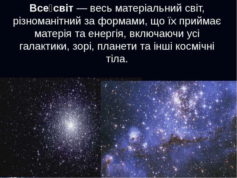 Все світ— весь матеріальний світ, різноманітний за формами, що їх приймає ма...