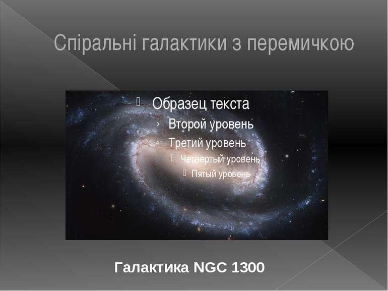 Спіральні галактики з перемичкою Галактика NGC 1300