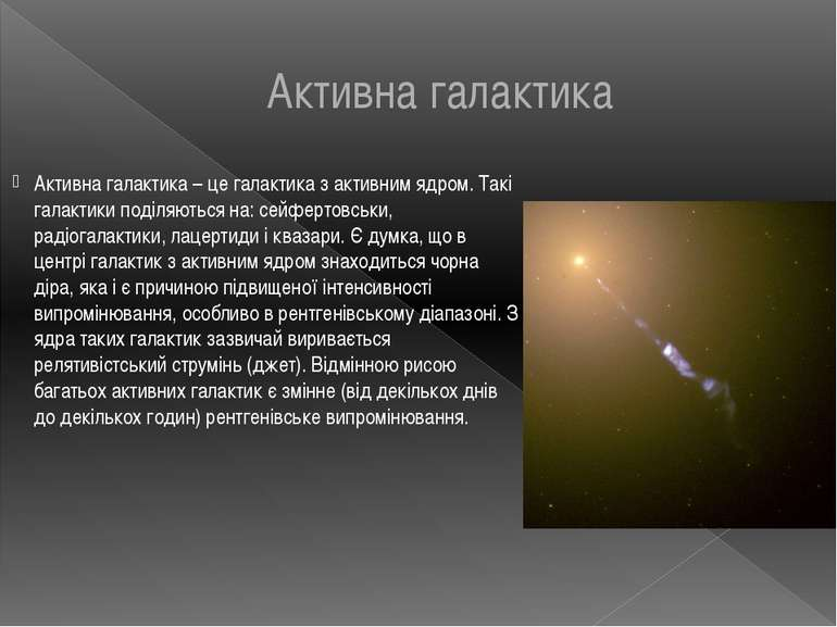 Активна галактика Активна галактика – це галактика з активним ядром. Такі гал...