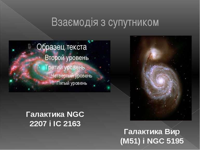 Взаємодія з супутником Галактика Вир (M51) і NGC 5195 Галактика NGC 2207 і IC...