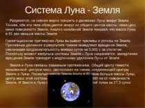 Система Місяць - Земля Зрозуміло, не зовсім вірно говорити про рух Місяця нав...