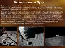 Експедиція на Місяць З початком космічної ери кількість наших знань про Місяц...