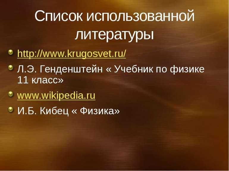 Список використаної літератури http://www.krugosvet.ru/ Л. Е. Генденштейн « П...