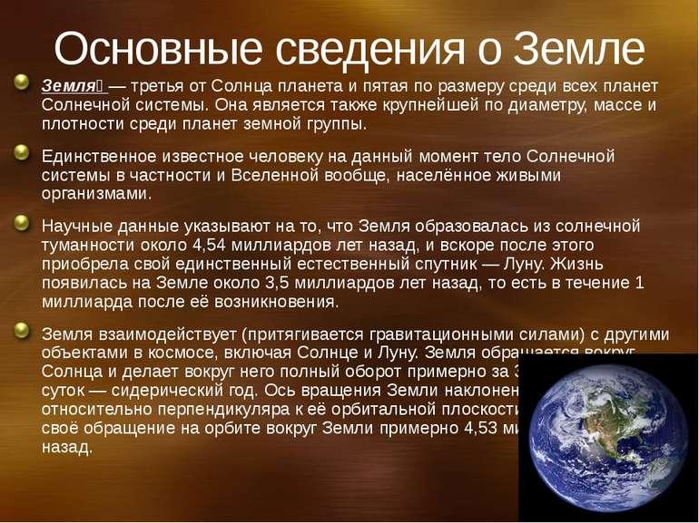 Основні відомості про Землі Земля - третя від Сонця планета і п'ята за розмір...