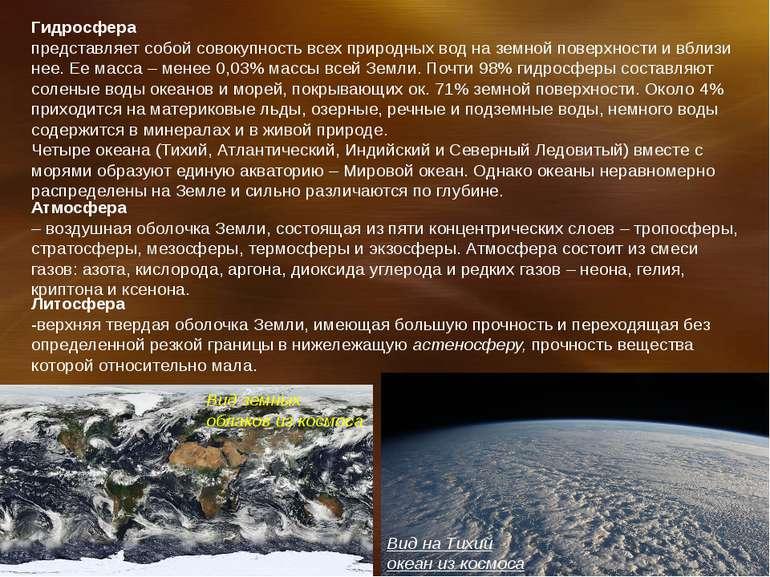 Гідросфера являє собою сукупність всіх природних вод на земній поверхні і поб...