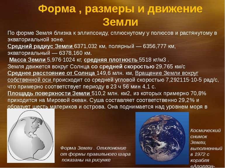 За формою Земля близька до эллипсоиду, сплюснутому біля полюсів і розтягнутом...