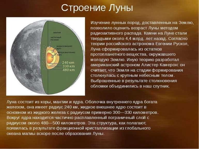Будова Місяця Вивчення місячних порід, доставлених на Землю, дозволило оцінит...