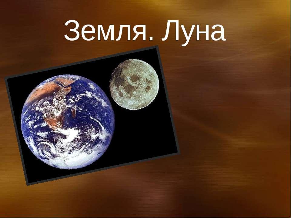 """""""Земля. Місяць"""""""