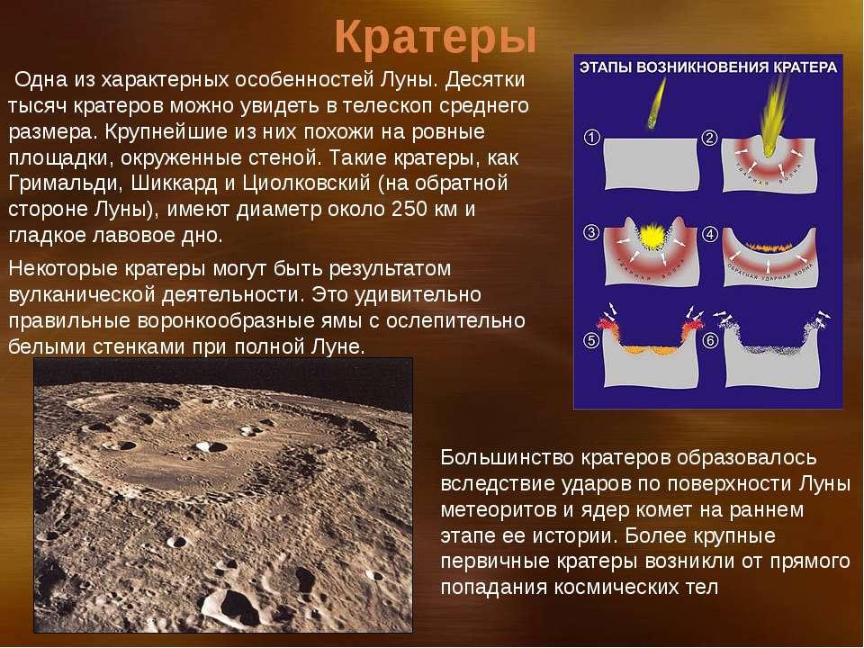 Одна з характерних особливостей Місяця. Десятки тисяч кратерів можна побачити...