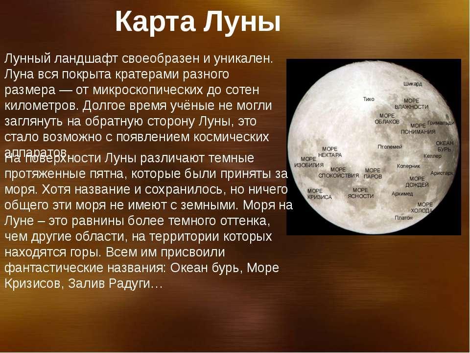 Місячний ландшафт своєрідний і унікальний. Місяць вся покрита кратерами різно...