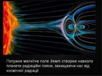Потужне магнітне поле Землі створює навколо планети радіаційні пояси, захищаю...