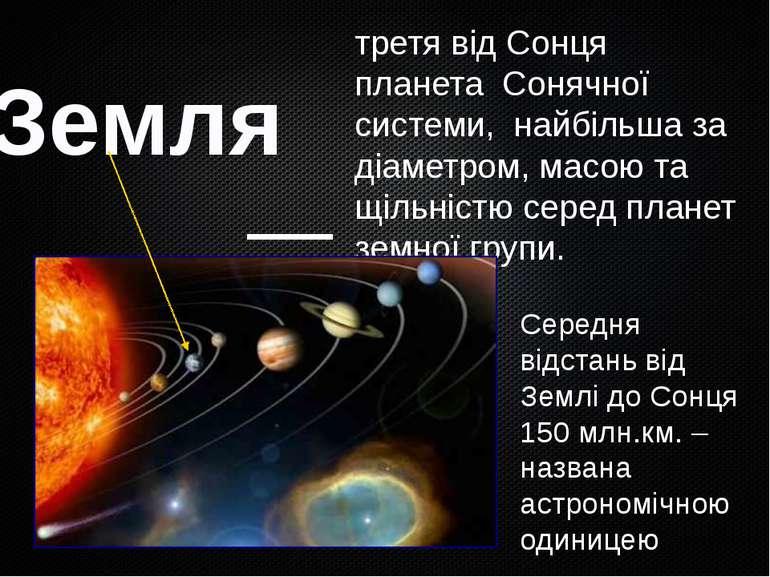 — третя від Сонця планета Сонячної системи, найбільша за діаметром, масою та ...