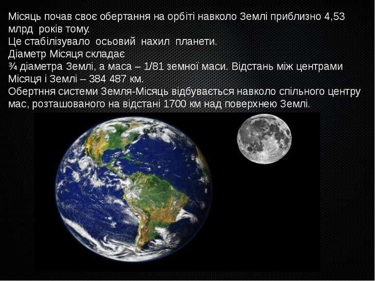 Місяць почав своє обертання на орбіті навколо Землі приблизно 4,53 млрд років...