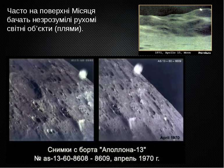 Часто на поверхні Місяця бачать незрозумілі рухомі світні об'єкти (плями).