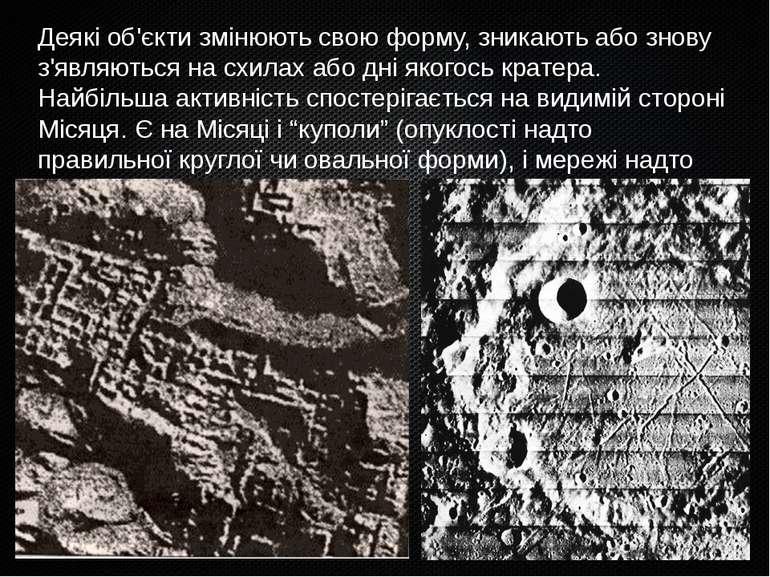 Деякі об'єкти змінюють свою форму, зникають або знову з'являються на схилах а...