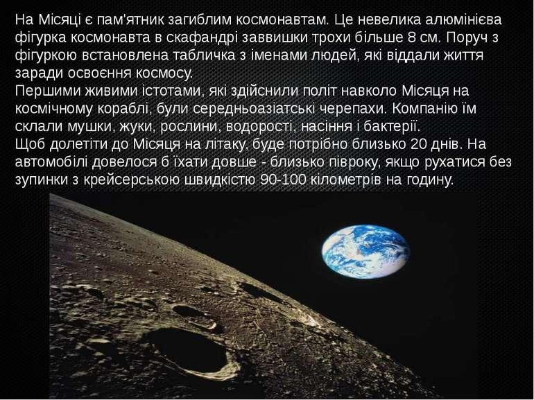 На Місяці є пам'ятник загиблим космонавтам. Це невелика алюмінієва фігурка ко...