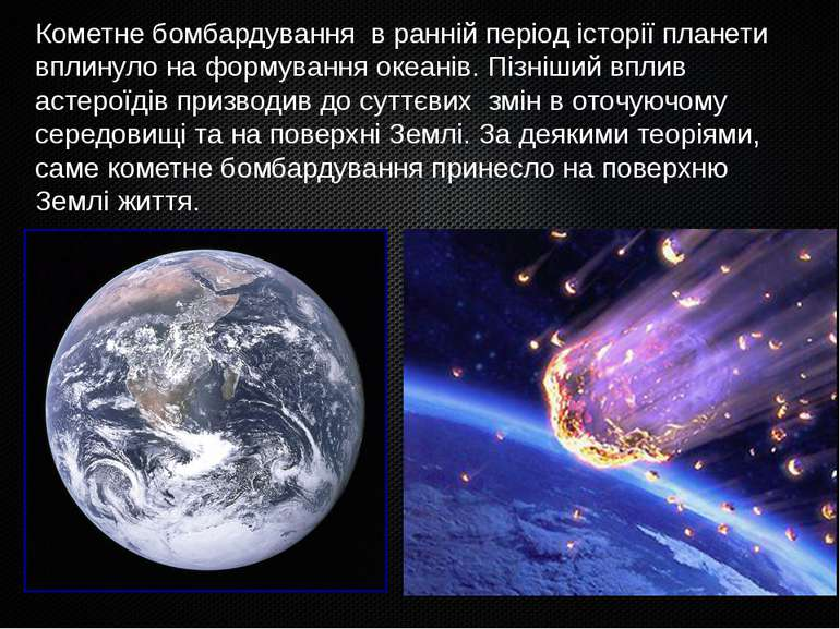 Кометне бомбардування в ранній період історії планети вплинуло на формування ...