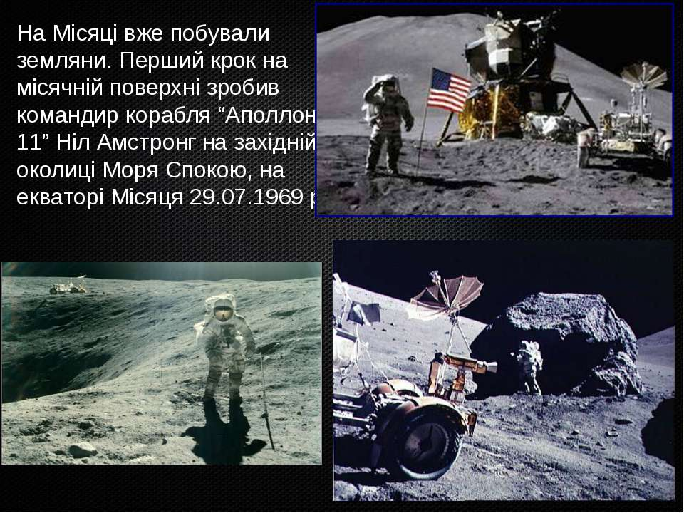 На Місяці вже побували земляни. Перший крок на місячній поверхні зробив коман...