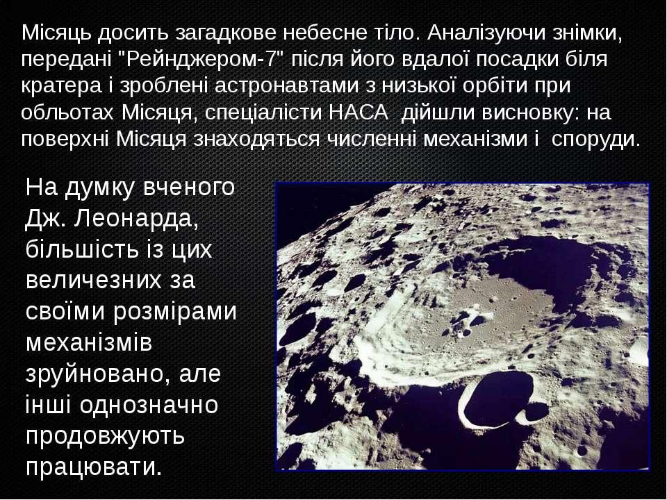 """Місяць досить загадкове небесне тіло. Аналізуючи знімки, передані """"Рейнджером..."""