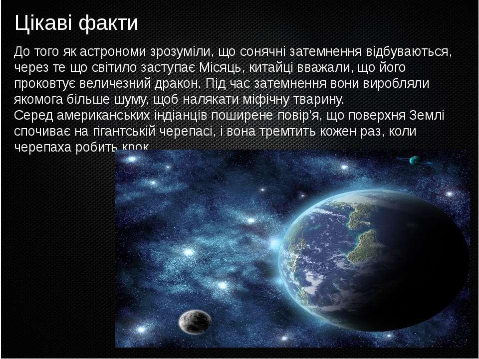 До того як астрономи зрозуміли, що сонячні затемнення відбуваються, через те ...