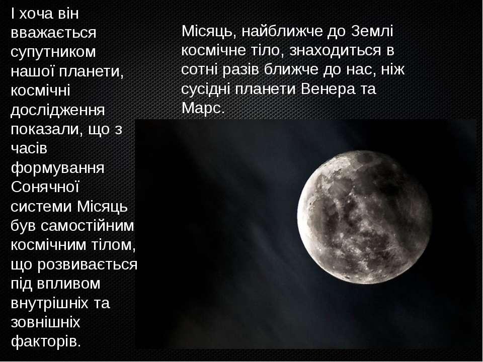 Місяць, найближче до Землі космічне тіло, знаходиться в сотні разів ближче до...