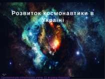 Розвиток космонавтики в Україні Презинтацію підготував учень 11-м класу Кашпр...