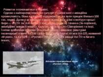 Розвиток космонавтики в Україні. Однією з найперспективніших галузей України ...