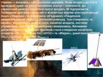 Україна — визнана у світі космічна держава. Вона входить до п'яти провідних к...