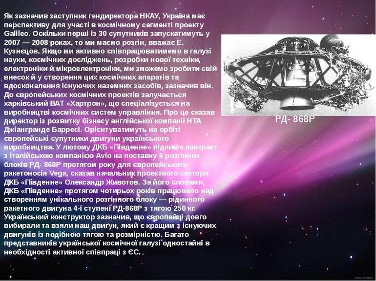 Як зазначив заступник гендиректора НКАУ, Україна має перспективу для участі в...