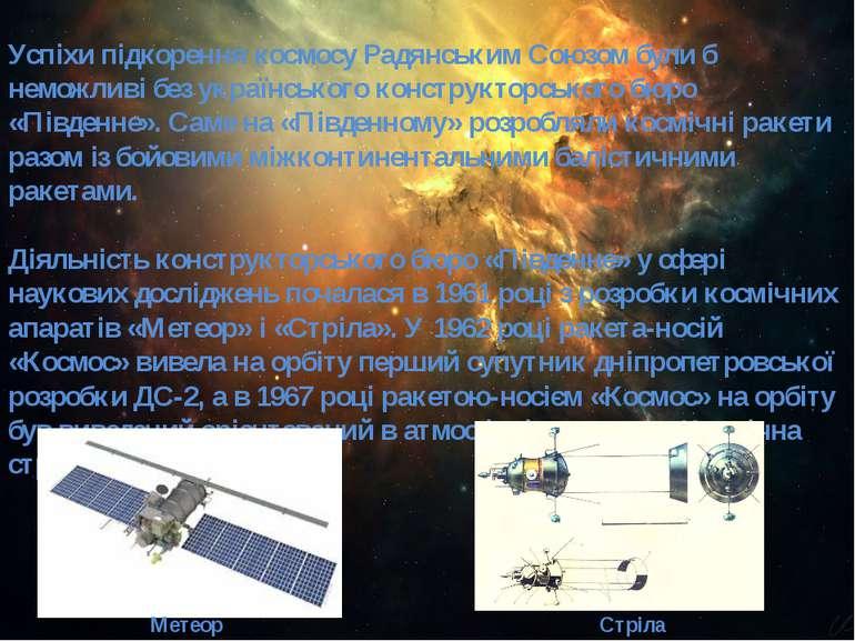 Успіхи підкорення космосу Радянським Союзом були б неможливі без українського...