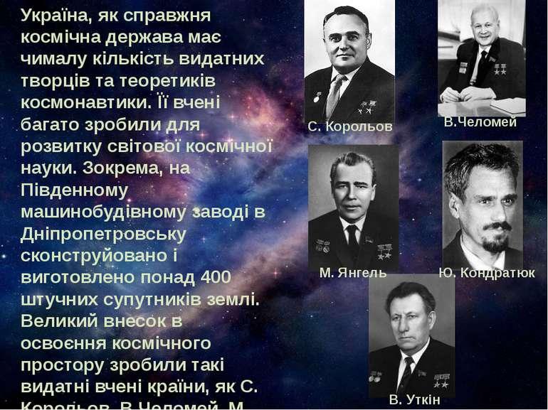 Україна, як справжня космічна держава має чималу кількість видатних творців т...