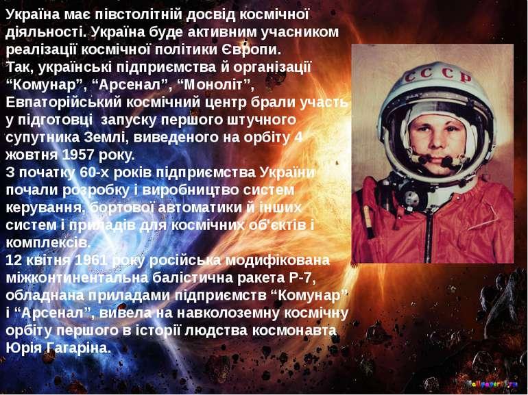 Україна має півстолітній досвід космічної діяльності. Україна буде активним у...